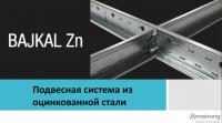 Подвесная система Armstrong Bajkal Zn снова на складе!
